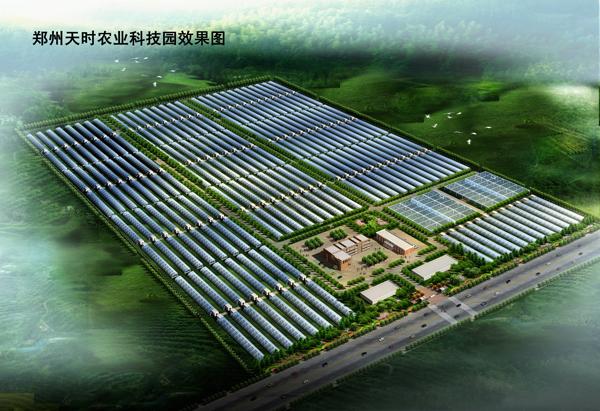 郑州天时农业科技园效果图